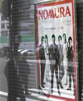 【ビジネスの裏側】「ウォール街より、ミドウ筋」 野村証券大阪支店で独自のポスター、社員…