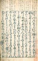 【国語逍遥】(92)清湖口敏 「くずし字アプリ」 若者に倣って古文献の解読を
