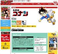 週刊少年サンデーの公式ホームページ