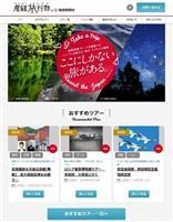 【告知】「ここにしかない」新聞社ならではの旅企画を紹介~新サイト「産経旅行部(たびぶ)…