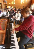 【動画】阪神大震災遺児のケア施設「浜風の家」でミニコンサート 23日閉館