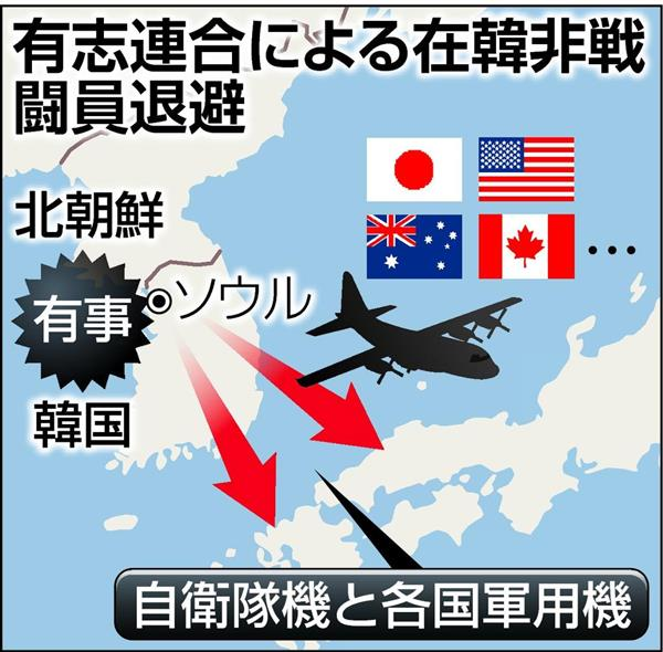 【朝鮮半島有事】韓国が米以外との退避協議を拒否 韓国では自衛隊に強い抵抗感 日本政府は有志連合で対応へ★5 YouTube動画>9本 ->画像>68枚