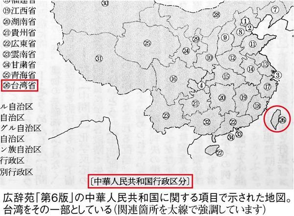 台湾側、「広辞苑」の修正要求 ...