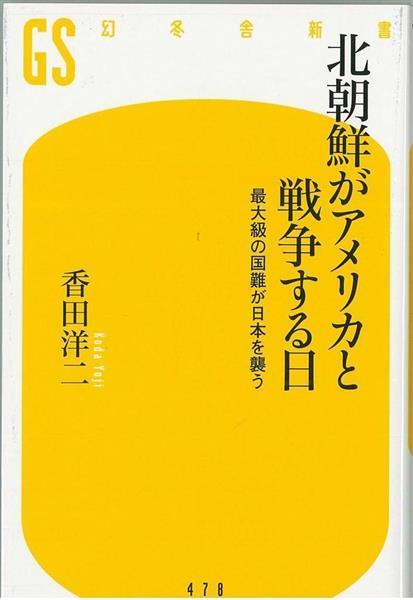 『北朝鮮がアメリカと戦争する日』(幻冬舎新書・780円+税)香田洋二著