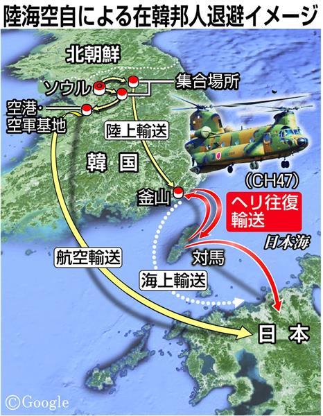 在韓邦人退避に陸自ヘリ 釜山-対馬ピストン輸送 北朝鮮有事を想定した ...
