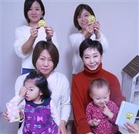 【WOMEN】子連れに優しい社会へ かわいいステッカー「ALRIGHT BABY」に賛…