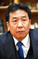 憲法改正「優先順位高いと思わない」 枝野幸男立民代表、党が掲げる「解散権制約」は当面提…