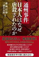 日本人と朝鮮人の連帯感を強めた大事件は、『通州事件 日本人はなぜ虐殺されたのか』(勉誠出版)に詳しい