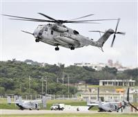 米海兵隊のCH53Eヘリコプター(同型機)