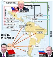 中南米特集】かつて反米→新たな対米外交模索 「介入」の歴史が影 ...
