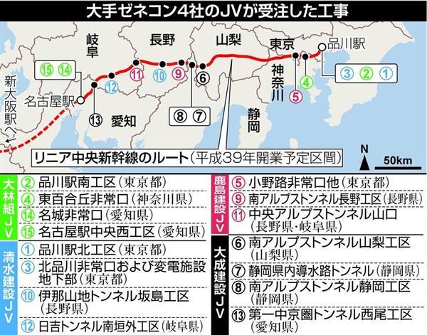 名古屋 クレーン 事故 ゼネコン