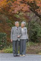 【天皇陛下84歳】「次の時代への継承に向け準備」