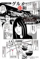 【漫画・グルメ日和】ラーメンの街・奈良・富雄の「鯛だしそば・つけ麺 はなやま」
