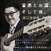 ジャズギタリストの渡辺香津美さんに聞いた「音楽とお酒、そして夜」