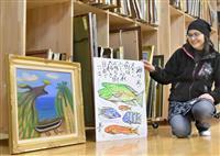 望郷の思い絵に込め 奄美大島で来春、ハンセン病入所者作品展
