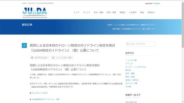 出典: https://uas-japan.org