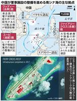 中国が軍事施設の整備を進める南シナ海の主な拠点