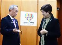 【豊洲問題】小池百合子知事、豊洲市場地元の東京・江東区長と面会 移転への協力に謝意