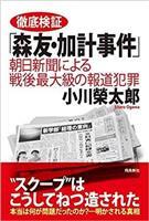 【阿比留瑠比の極言御免】朝日新聞は「言葉のチカラ」を信じないのか 裁判所へ駆け込む自己…