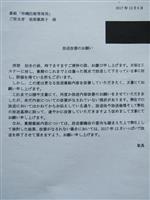 沖縄県のコミュニティーFM局が、我那覇真子さんに「年内の番組打ち切りも」と通告した12月6日付文書(一部黒塗りで加工してあります)(高木桂一撮影)