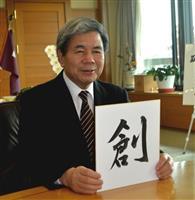 熊本復興元年 知事「新年は『創』の年に」「期待より前に実態を提供」