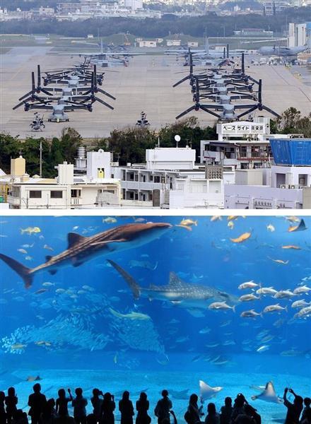 沖縄県の米軍普天間飛行場(上)と沖縄美ら海水族館。沖縄県の経済は「基地」に依存し、「観光」にも支えられている