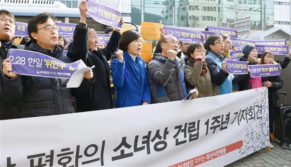 韓国・釜山の日本総領事館前で慰安婦問題を巡る日韓合意の破棄を訴える市民団体=12月28日(共同)