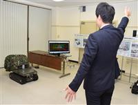 【びっくりサイエンス】手振りに従うロボット部隊が陸自に登場!? 「数年内に技術的なメド…