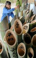【阪神大震災23年、動画】「絆」「家」「伝」…思い思いの文字を書き込み 神戸で竹灯籠作…