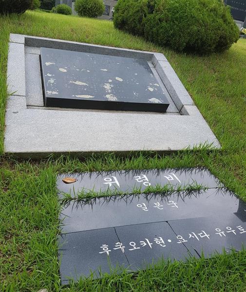 故吉田清治氏の謝罪碑(上)と奥茂治被告がその上に貼り付けた後、剥がされた石板(下)=2017年7月、韓国・天安市の国立墓地「望郷の丘」