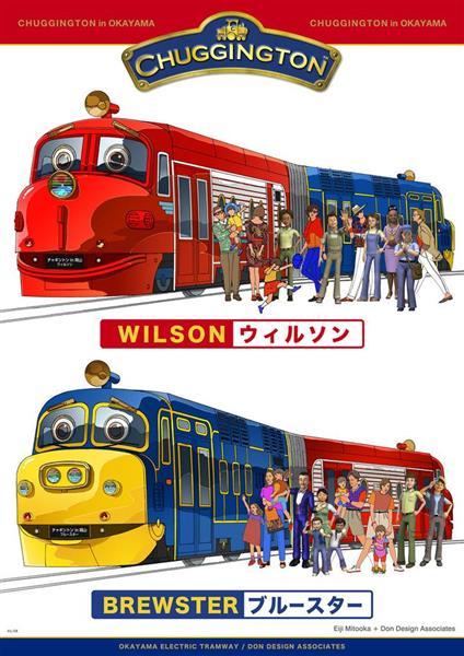 【岡山】英アニメ「チャギントン」とコラボ 路面電車に「ウィルソン」「ブルースター」号が登場へ YouTube動画>2本 ->画像>8枚