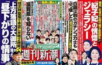 【花田紀凱の週刊誌ウォッチング〈651〉】ここまで書けるのは「新潮」だけだろう