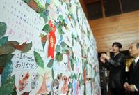 【阪神大震災23年】「思い出の中で残って」閉館した浜風の家、最後のイベント