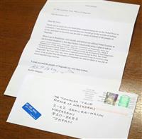 長崎・原爆資料館でイシグロ氏からの手紙一般公開