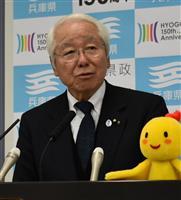 「自助共助の取り組み広げる」 阪神大震災23年で兵庫県の井戸知事