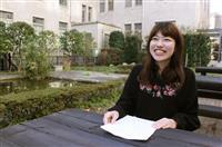 【阪神大震災23年】「震災の継承」卒論テーマに 神戸大の女子学生「何も語れない自分がふ…