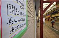 【阪神大震災23年】最後の復興、終着見えず 再開発続く長田、残る5棟まだ未完成
