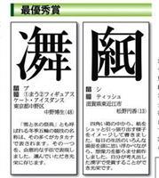 【国語逍遥(93)】創作漢字 「バーチャル」を漢字一文字にするならば… 清湖口敏