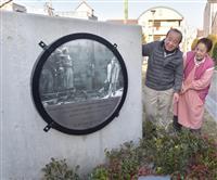 【阪神大震災23年】寅さん記念碑、映画「男はつらいよ」最後のロケ地・旧菅原市場から公園…