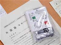 センター試験中、大学職員が会場に携帯持ち込み、バイブ動く…受験生から苦情 大阪学院大