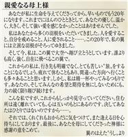 【阪神大震災23年】「あなたから多くの羽根をいただきました」最初で最後、息子からの手紙…