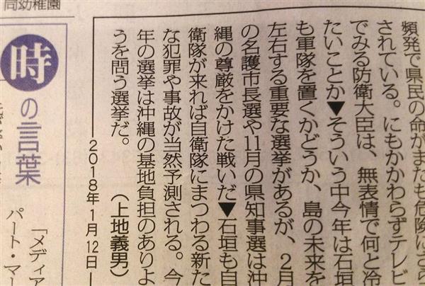 自衛隊を冒とくする八重山毎日新聞12日付1面コラム「不連続線」の記事の一部