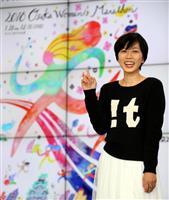 【大阪国際女子マラソン】「全てのランナー応援したい」新鋭作家がメインビジュアル手がける