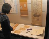 明治の政治と文学たどる 福井県ふるさと文学館で2大企画展