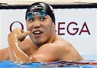 【スポーツ異聞】競泳・小関也朱篤選手のケースで考えた 暴力は絶対反対、だが…