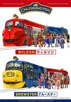 【鉄道ファン必見】最強の路面電車! あの人気鉄道アニメ「チャギントン」&水戸岡デザイン…