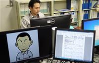 【ビジネスの裏側】頼みの綱は「サ統さん」、書類作成お任せ…京都の企業が実践するユニーク…