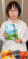 ハンセン病テーマに長編漫画「麦ばあの島」 姫路の漫画家・古林海月さん