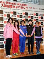 【大阪国際女子マラソン】安藤友香「胸を張ってスタート」 松田瑞生「初めてだから恐れずに…