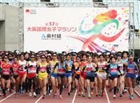 【大阪国際女子マラソン 速報(1)】気温5度、曇りのコンディションで号砲 1キロは3分…